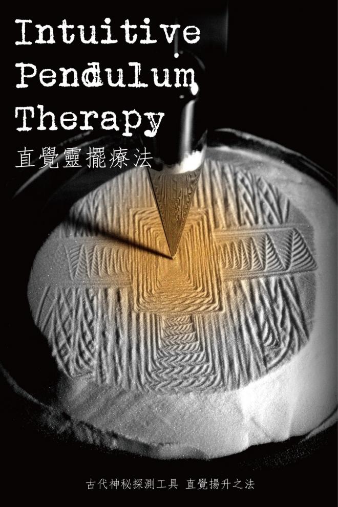 直覺靈擺療法證書課程 Intuitive PendulumTherapy