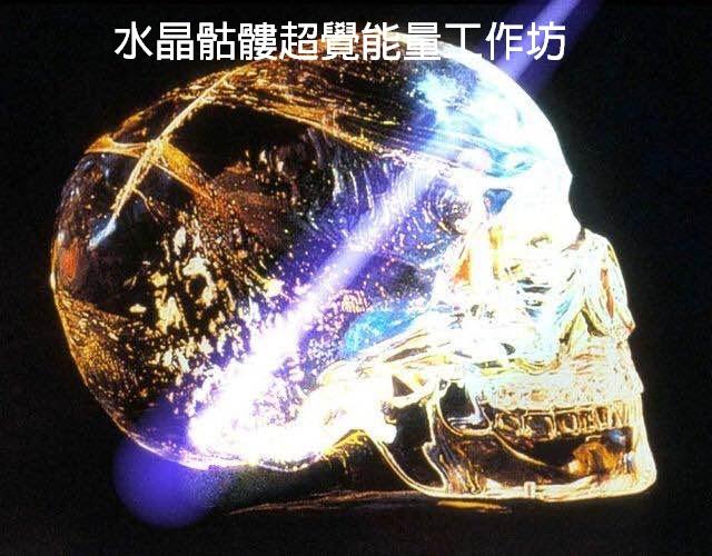 12水晶骷髏超覺能量工作坊