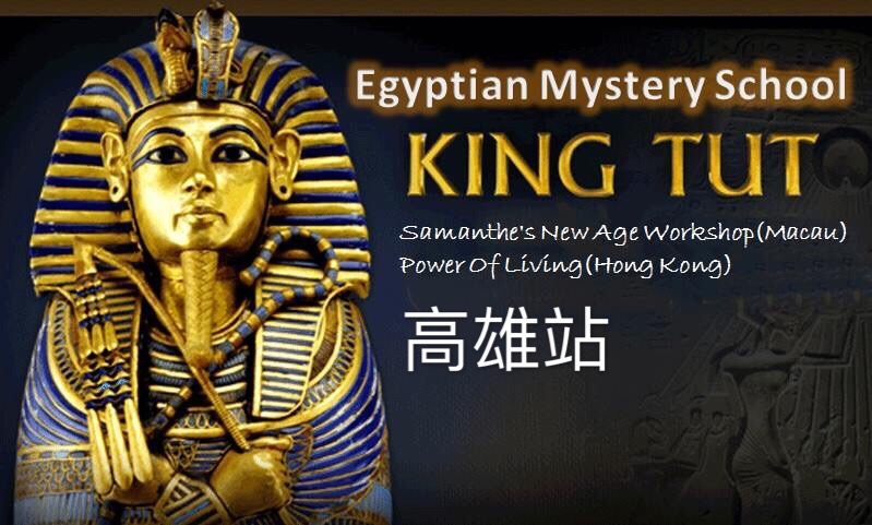 Egyptian Mystery School 高雄站