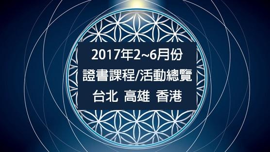 2017年度2,3,4,5,6月份課程及活動