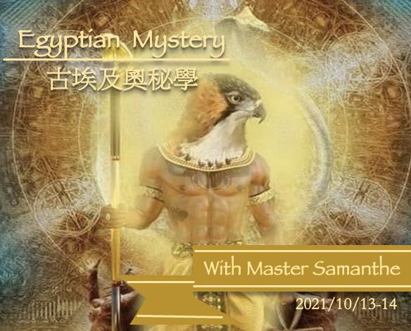 Egyptian Mystery古埃及奧秘