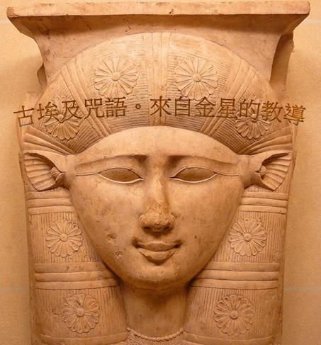 古埃及咒語.來自金星的教導