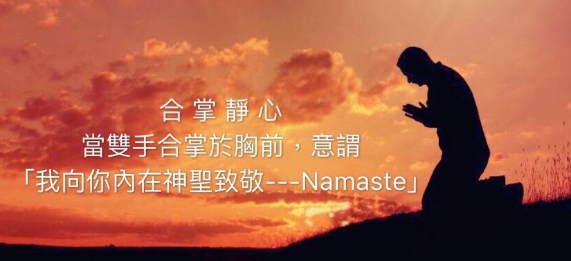 我向你內在神聖致敬—Namaste