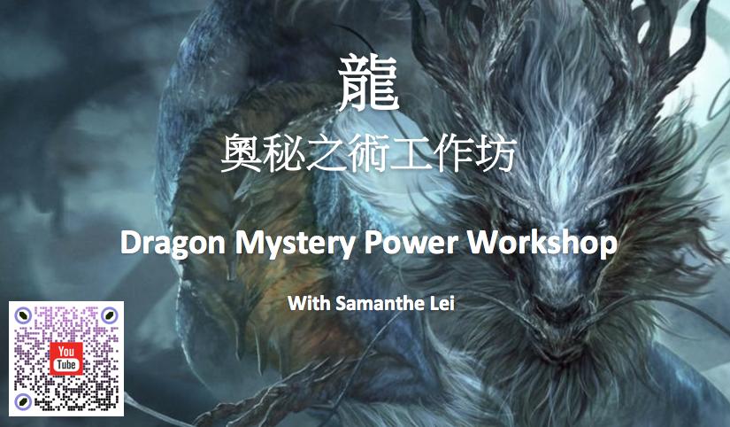 龍之力量。奧秘之魔法儀式 香港站