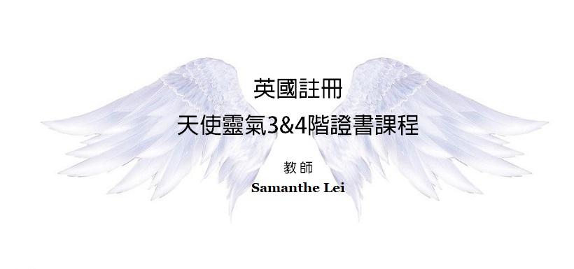 天使靈氣®3&4階英國認證證書課程