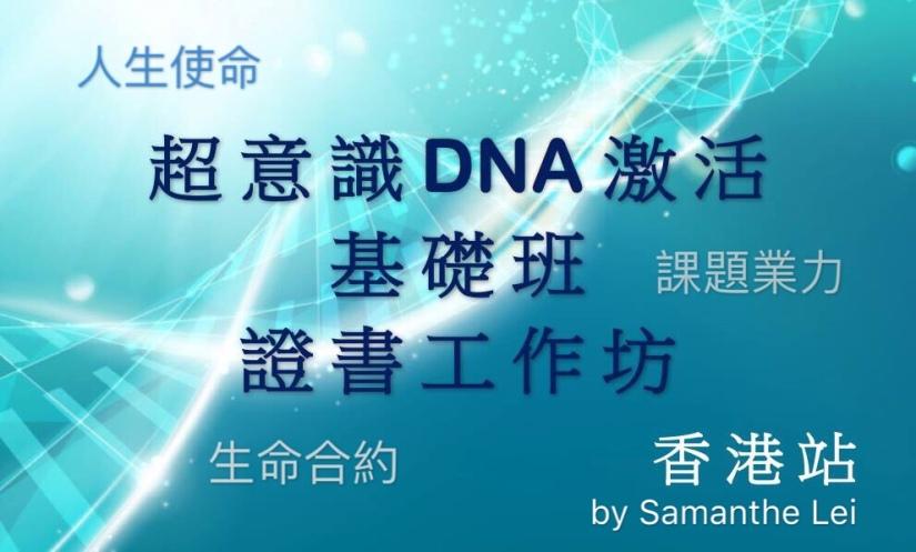 超意識DNA基礎班證書工作坊