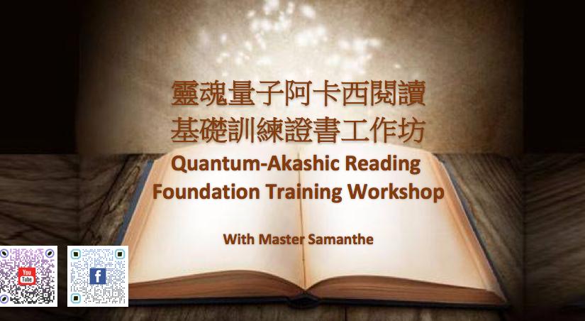 靈魂量子阿卡西閱讀基礎訓練證書工作坊Quantum-Akashic Reading Foundation TrainingWorkshop