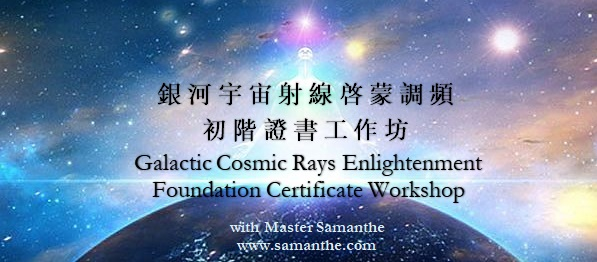 銀河宇宙射線啓蒙調頻~初階證書工作坊 Galactic Cosmic Rays Enlightenment Foundation Certificate Workshop