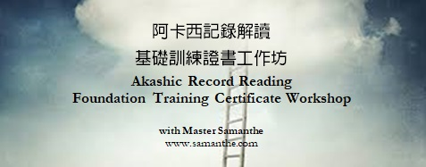 阿卡西記錄解讀基礎訓練證書工作坊Akashic Record Reading Foundation Training Workshop