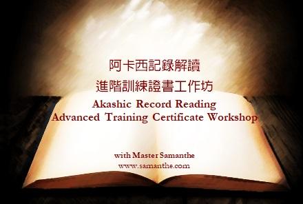 阿卡西記錄解讀進階訓練證書工作坊 Akashic Record Reading Advanced Training CertificateWorkshop