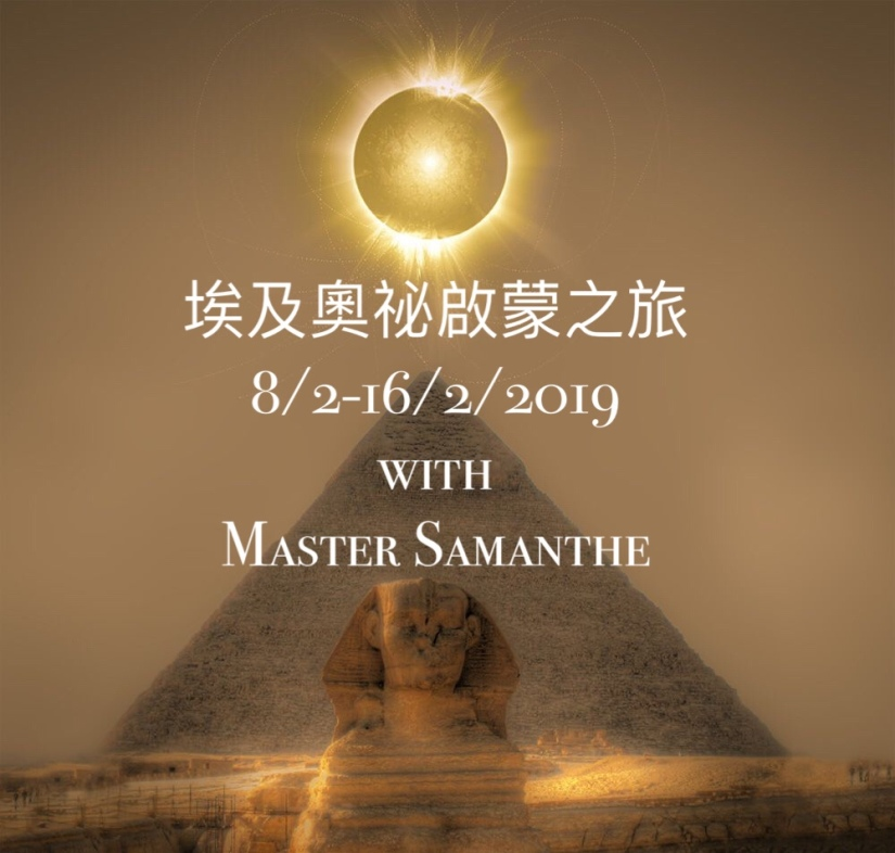 埃及奧祕啓蒙之旅2019/02/08-16