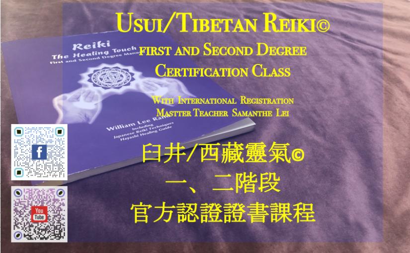 臼井/西藏靈氣一、二階官方認證證書課程 香港站
