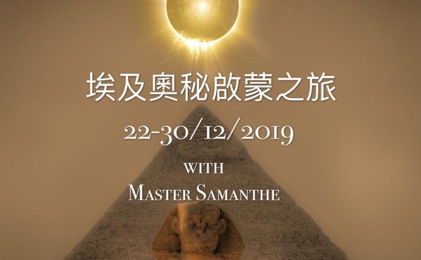 埃及奧秘啓蒙之旅2019/12/22-30