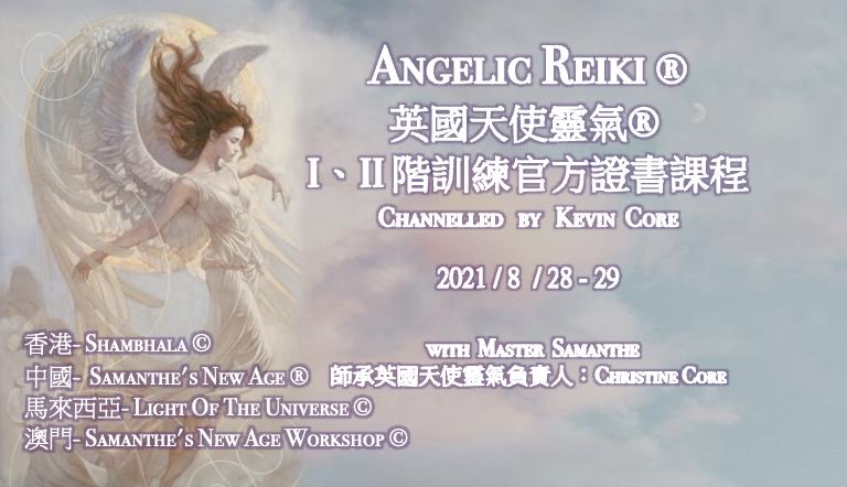 天使靈氣®I、II階英國官方證書課程 Angelic Reiki®