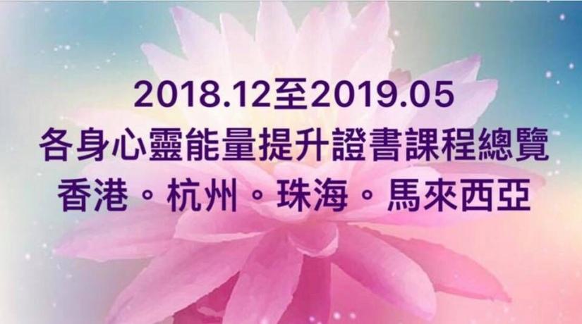 各身心靈能量證書課程總覽(香港。杭州。珠海。馬來西亞)