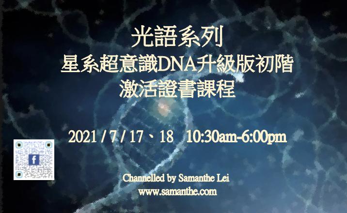 星系超意識DNA激活初階證書工作坊