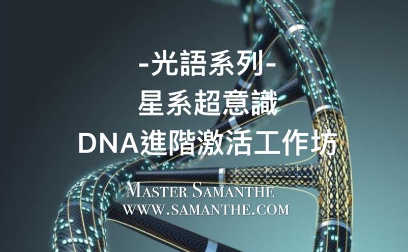 星系超意識DNA進階激活工作坊(香港站)
