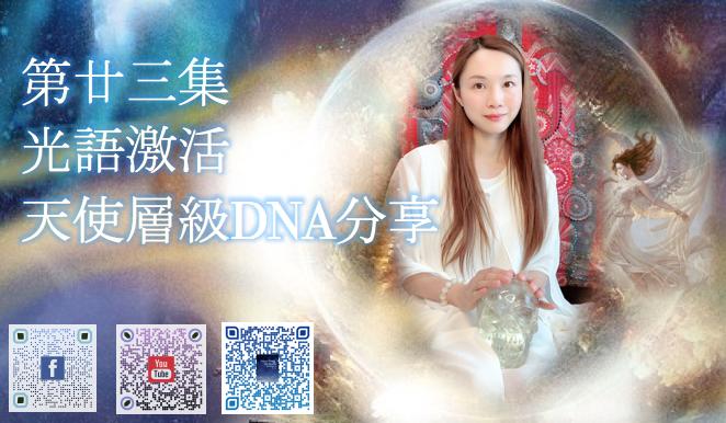 第23集天使級DNA啓動聲頻分享