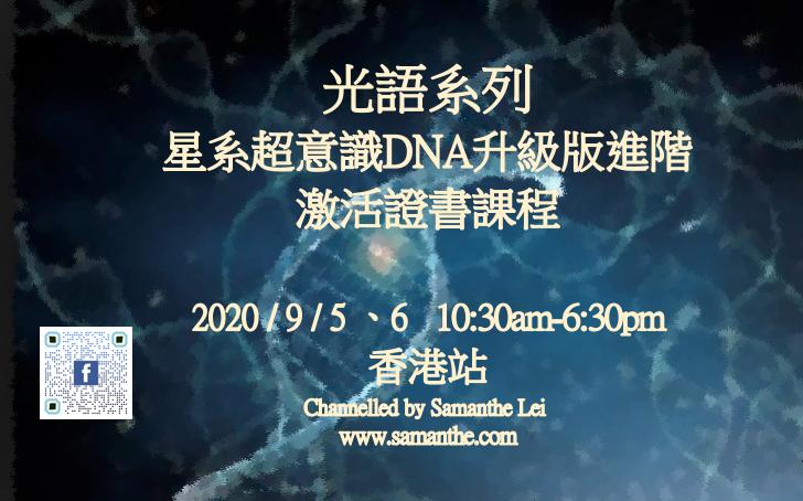 星系超意識Dna升級版進階激活證書工作坊 香港站