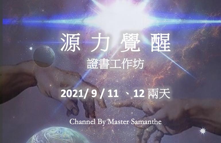 源力覺醒證書工作坊 2021/9/11-12