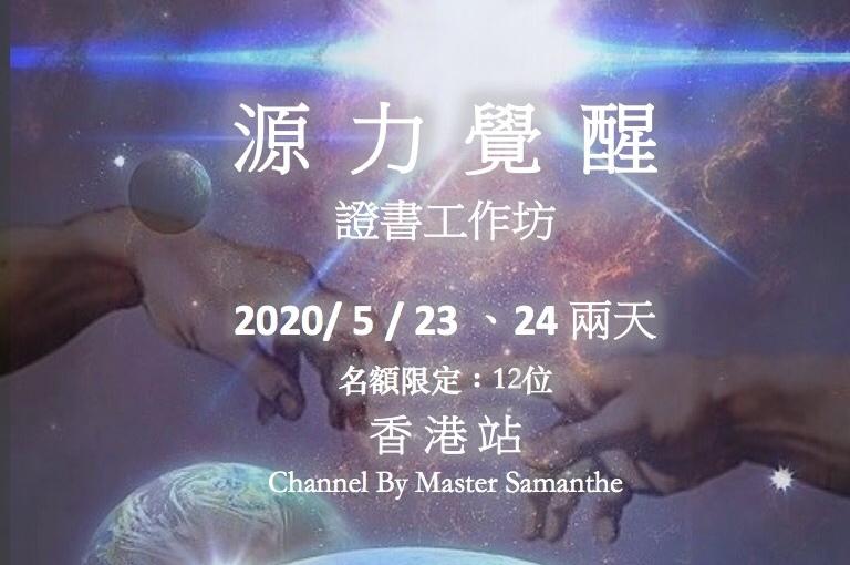 源力覺醒證書工作坊 5月23、24日 香港站