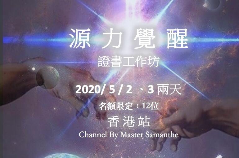 源力覺醒證書工作坊 5月2、3日香港站