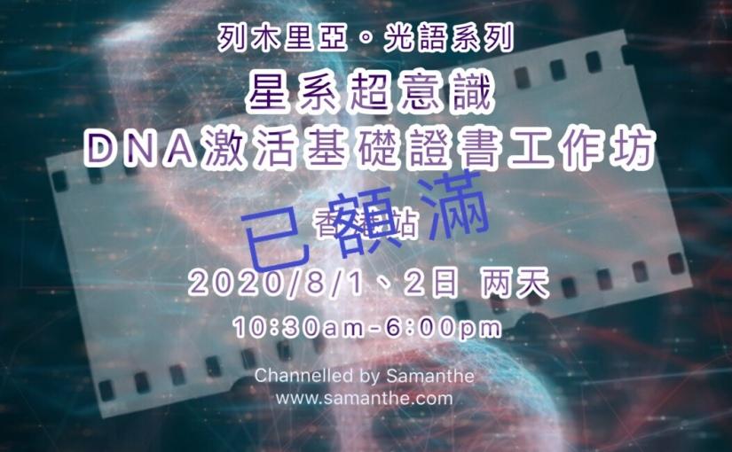 星系超意識Dna激活基礎證書 課程 香港站