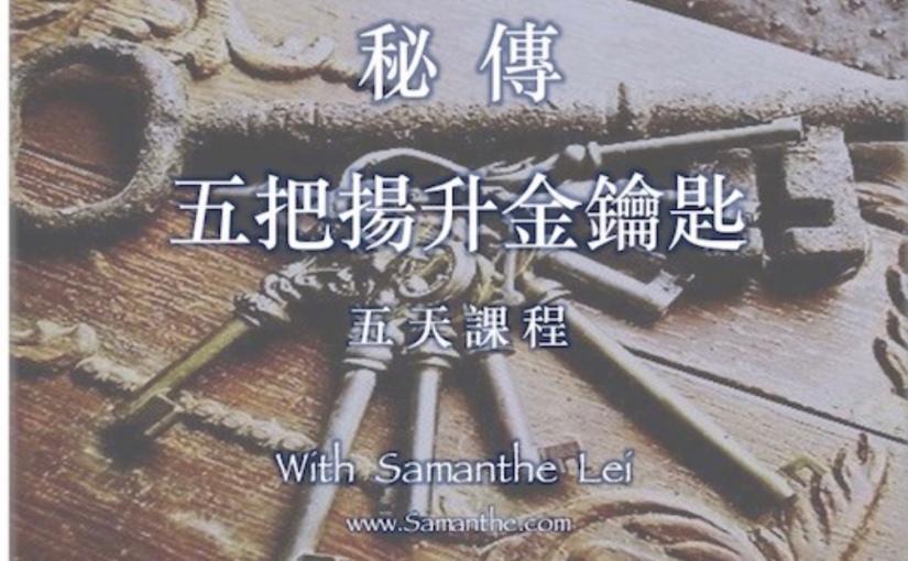秘傳–五把揚升黃金鑰匙證書課程