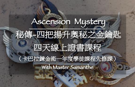 秘傳 — 四把揚升奧秘金鑰匙線上課程