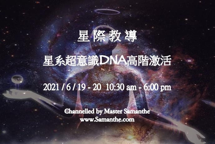 星際教導-星系超意識DNA高階激活