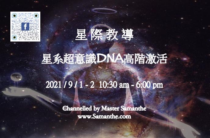 星際教導-星系超意識DNA高階激活工作坊