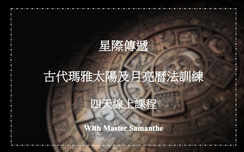 星際古代瑪雅日、月曆法四天線上訓練工作坊