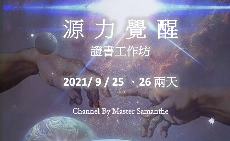 源力覺醒證書工作坊 2021/9/25-26