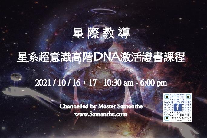星系超意識高階DNA激活證書工作坊