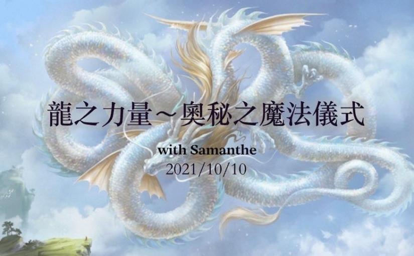 龍之力量。奧秘之魔法儀式